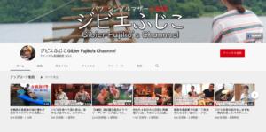 youtubeチャンネルジビエふじこ